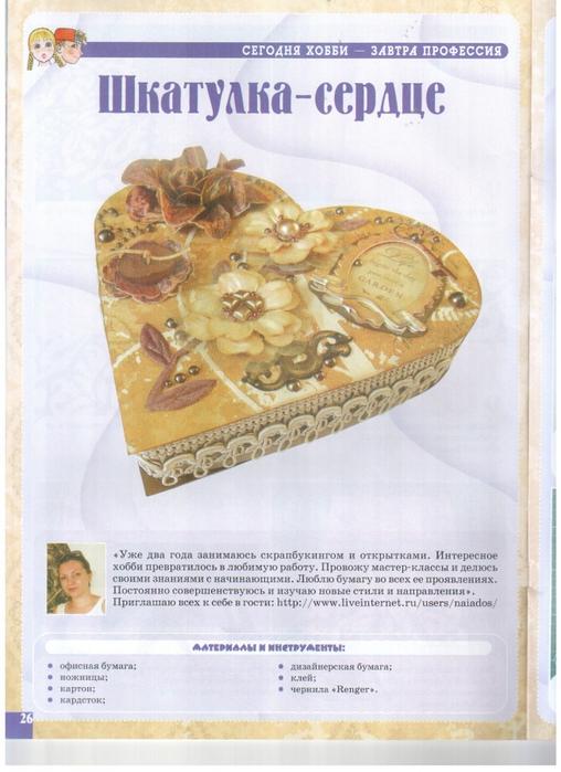 1407368_devchonki_malchishki_1 (508x700, 273Kb)