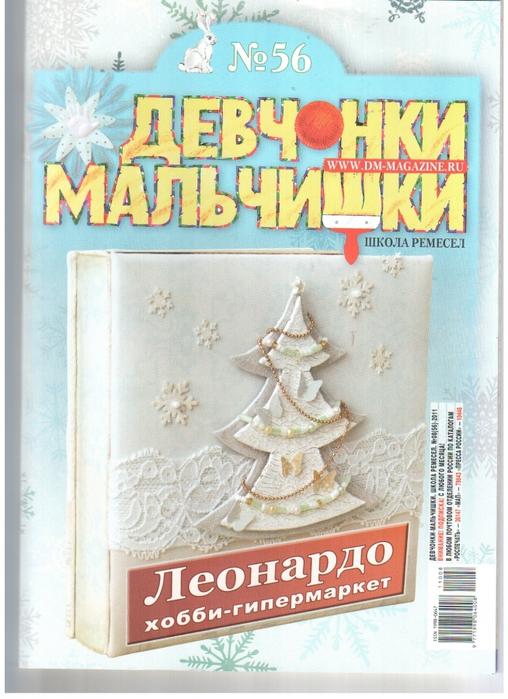 1407368_devchonki_malchishki_2 (508x700, 295Kb)