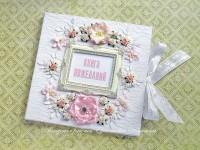 Бело-розовая свадебная книга пожеланий (№3465, Готовая работа, 3000р.)