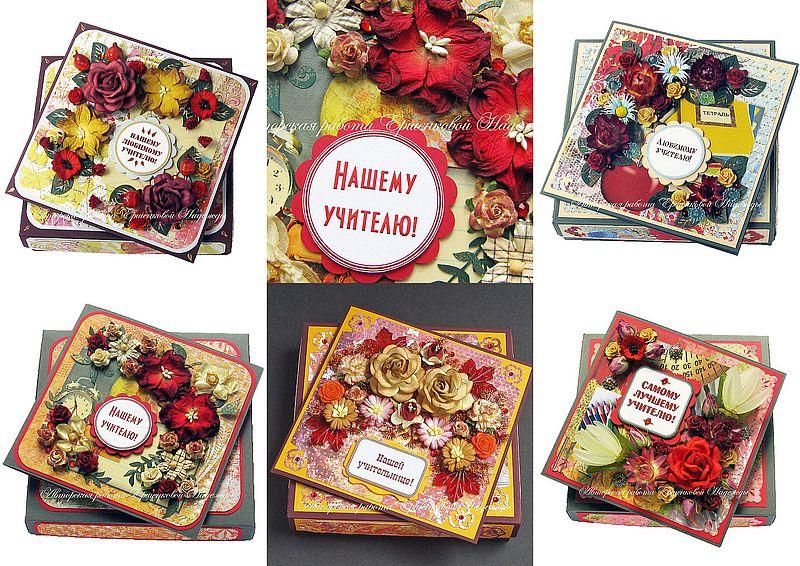 Школьные открытки 6 шт2