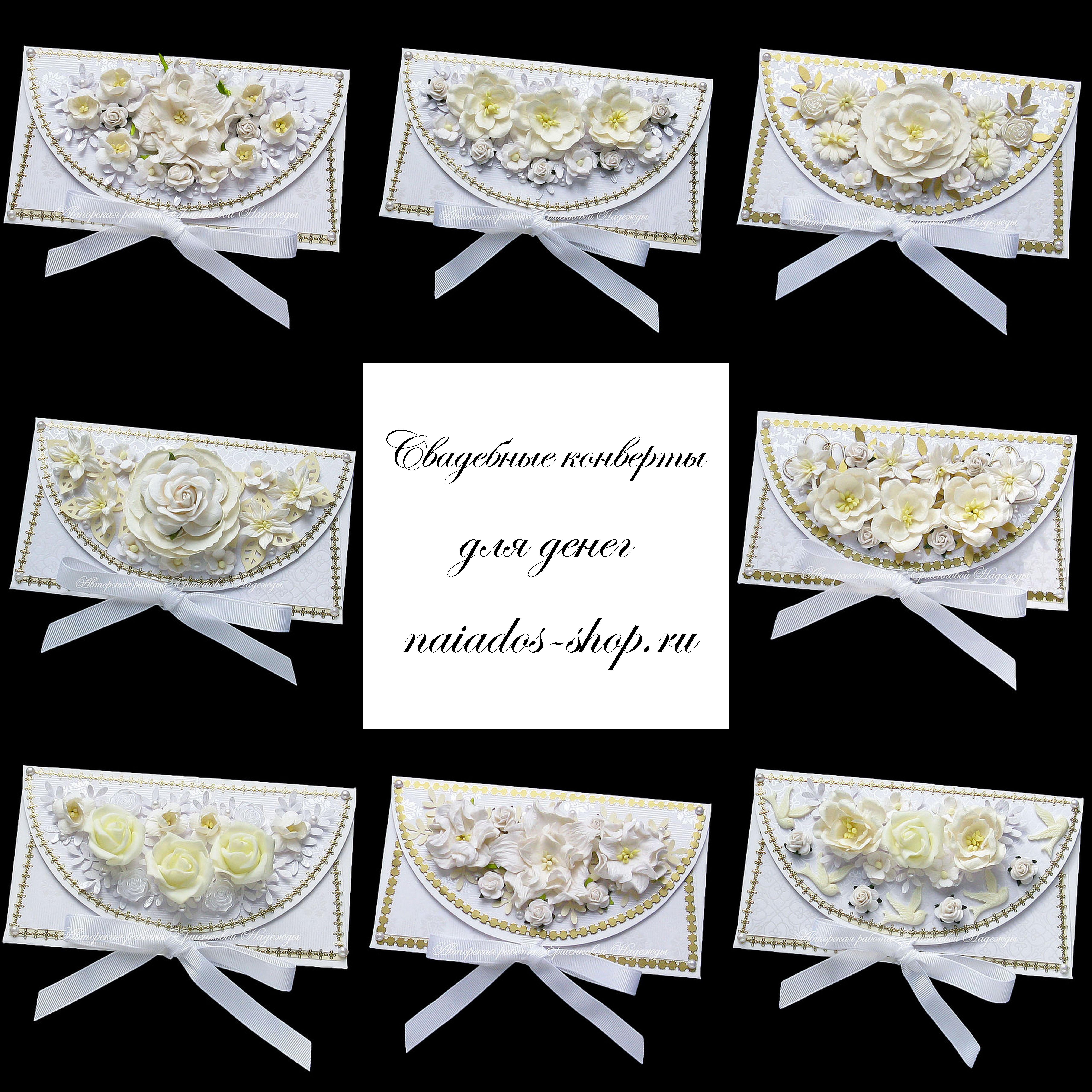 Свадебные конверты для денег 8 шт 1