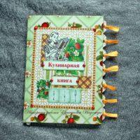 Кулинарная книга (№14334, Готовая работа, 2000р.)