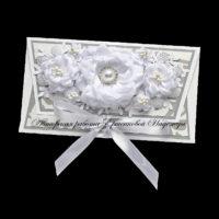 Свадебный конверт для денег (№14494, Готовая работа, 1000р.)