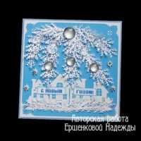 Новогодняя открытка (№14807, Готовая работа, 300р.)