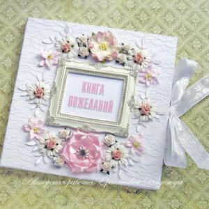 Бело-розовая книга пожеланий на свадьбу