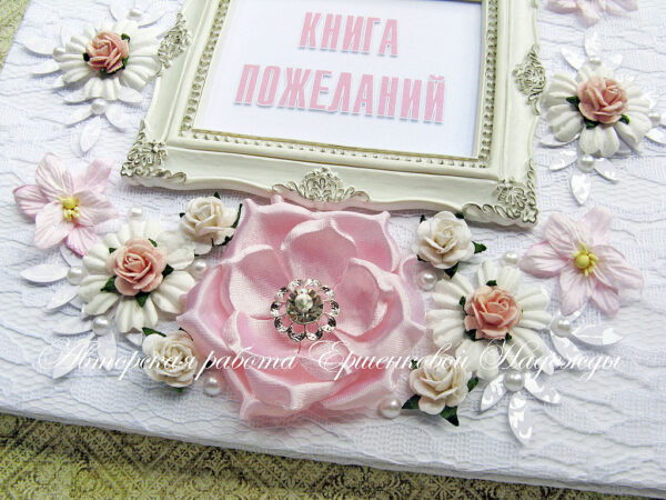 Книга пожеланий украшена цветами и белым кружевом