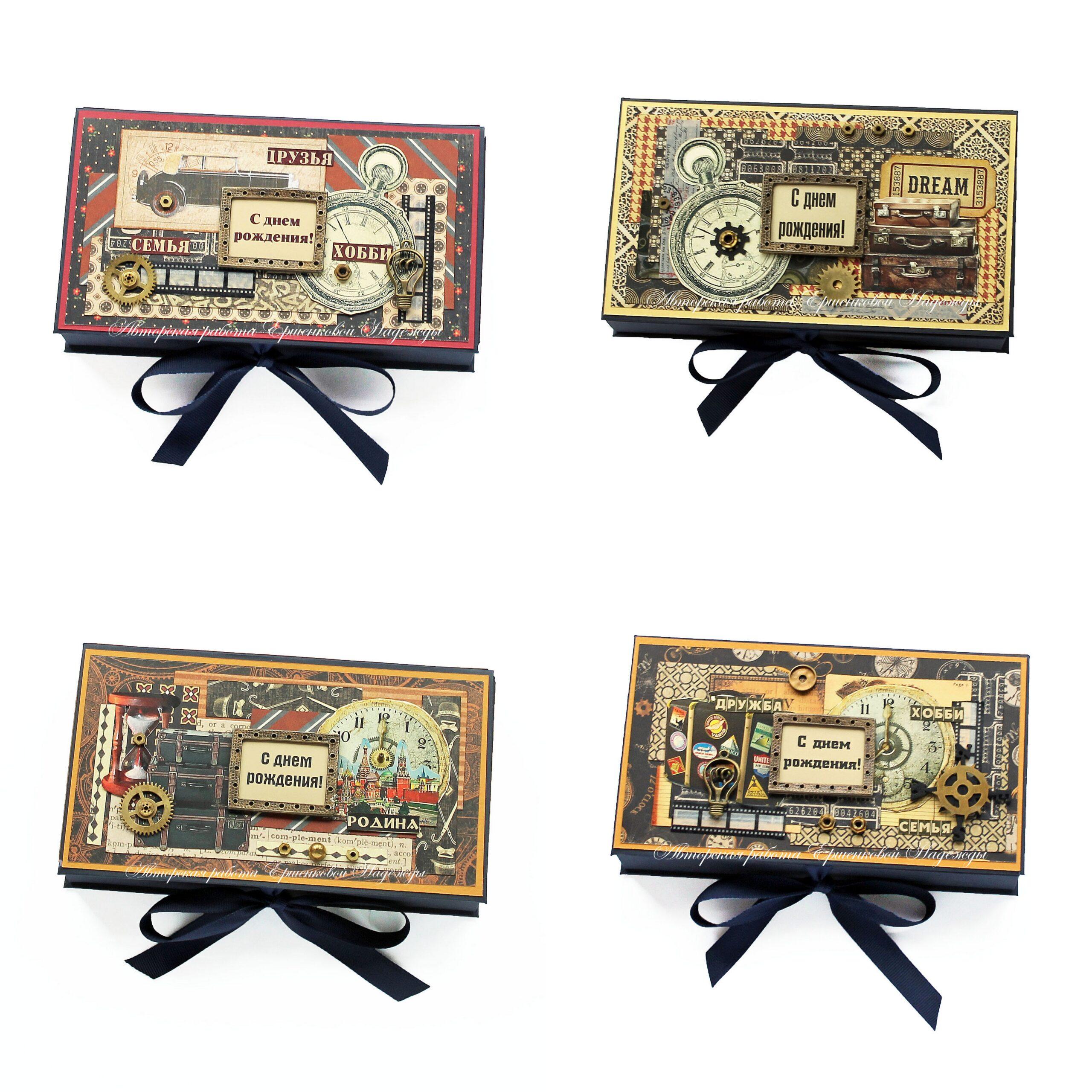 Мужские коробочки для денег