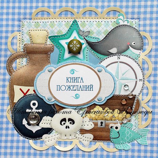 книга пожеланий для ребенка на первый день рождения