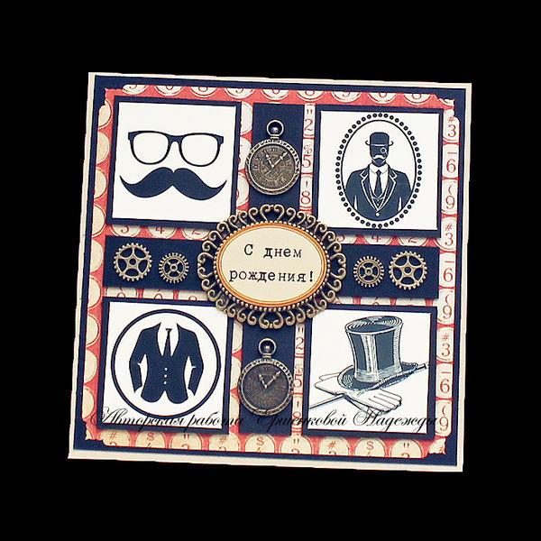 открытка для мужчины