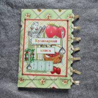 Кулинарная книга (№14335, Готовая работа, 2000р.)