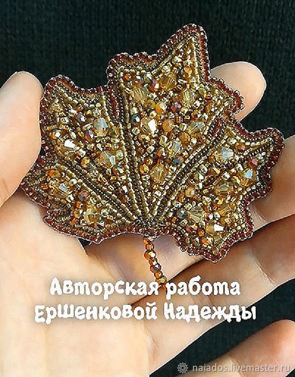Брошь Лист кленовый золотистый