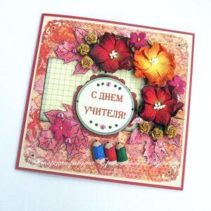 открытки для учителей